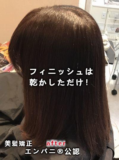 鎌ヶ谷の縮毛矯正が上手い美髪専門店艶羽(エンパニ®)技術
