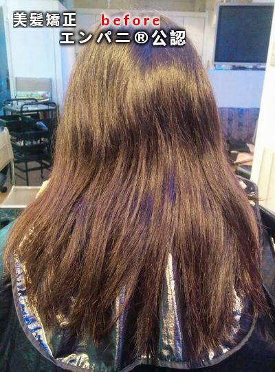 鎌ヶ谷の縮毛矯正が得意な技術法エンパニ®(艶羽)美髪化技術