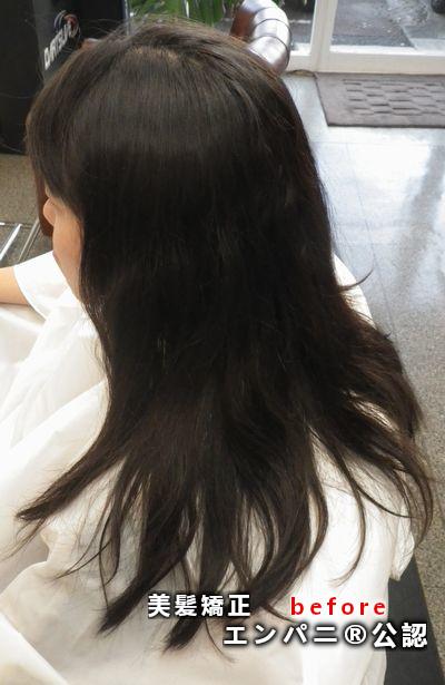 くぬぎ山縮毛矯正が得意な美容院の見分け方