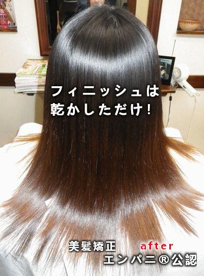 松戸の縮毛矯正が上手い美容室芸能人も知らない美髪ストレートヘア