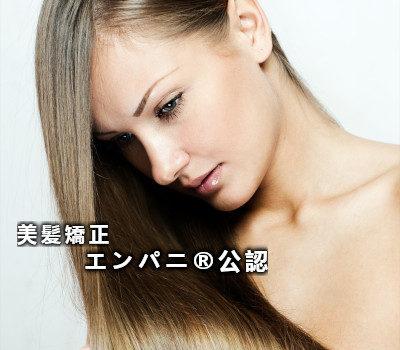 柏の縮毛矯正・ストレートパーマが得意な艶羽(エンパニ®)グループ
