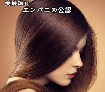 柏縮毛矯正美髪専門店のトリートメント不要技術が上手い証